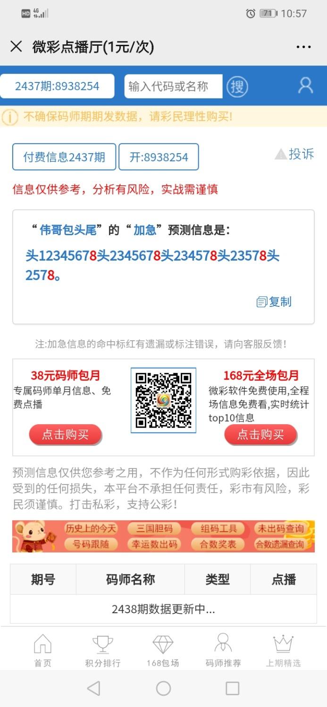Screenshot_20200523_105720_com.tencent.mm.jpg