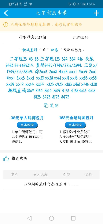 Screenshot_20200522_224551_net.tqcp.wcdb.jpg