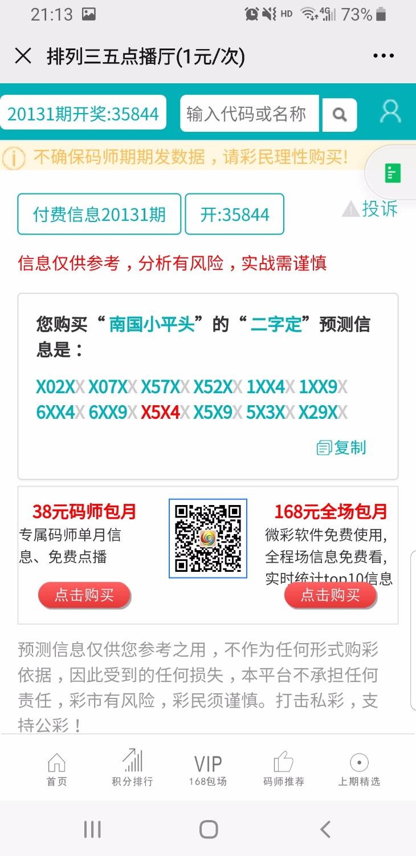 Screenshot_20200629-211352_WeChat.jpg