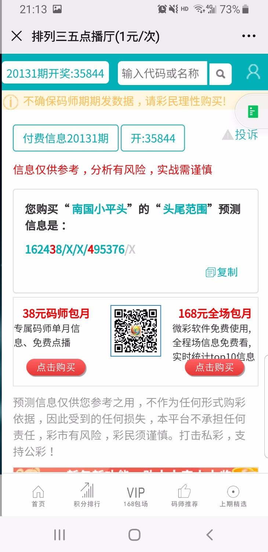 Screenshot_20200629-211335_WeChat.jpg