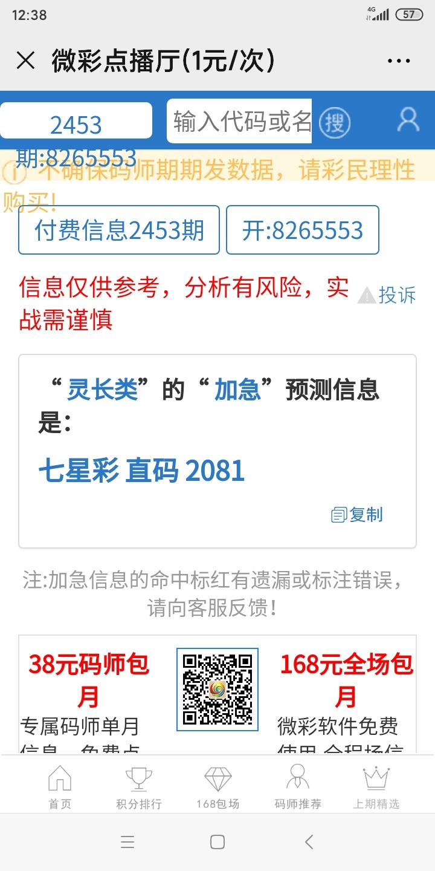 Screenshot_2020-06-30-12-38-09-764_com.tencent.mm.jpg