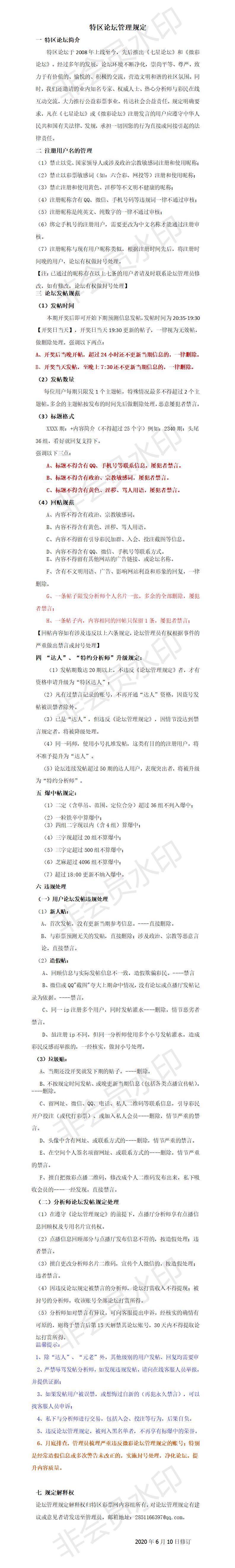 特区论坛管理规定【20200610修订】.jpg