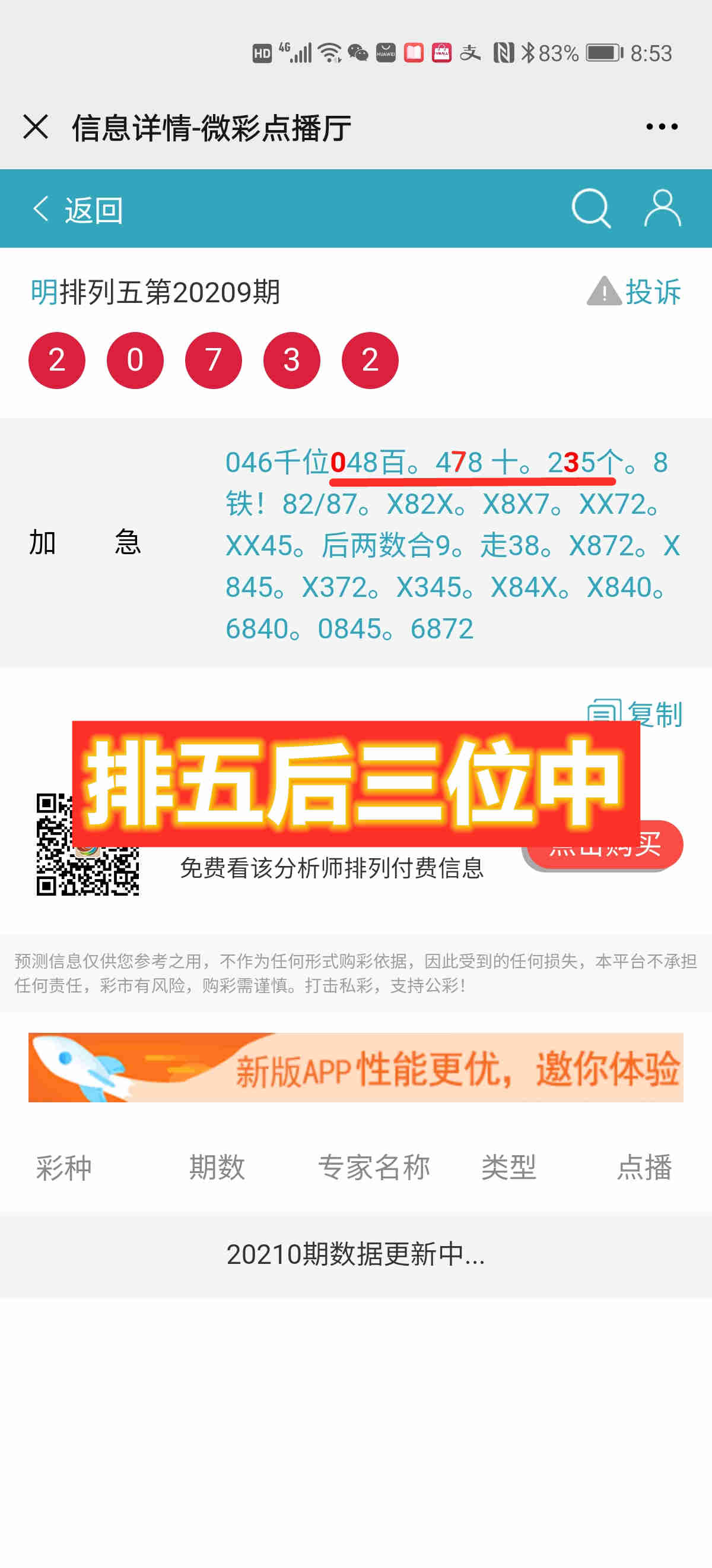 Screenshot_20200915_205358_com.tencent.mm_副本.jpg