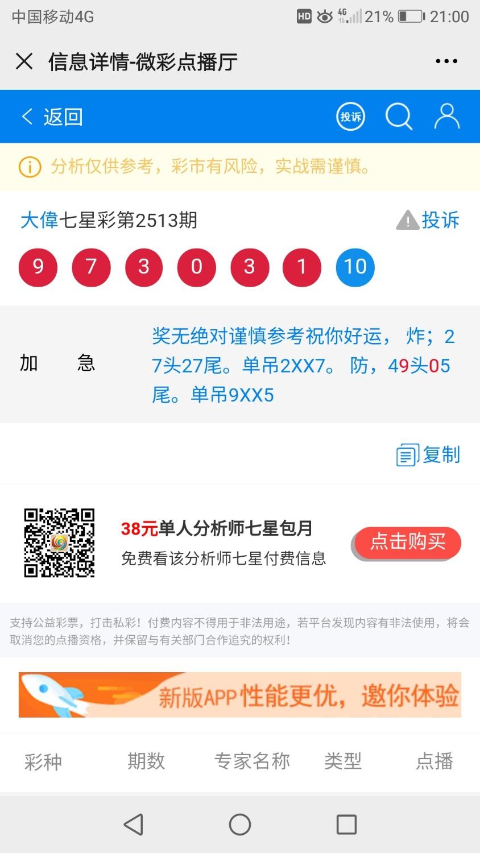 Screenshot_20201120-210033.jpg