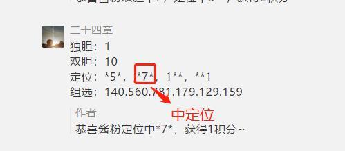 福彩留言2.jpg