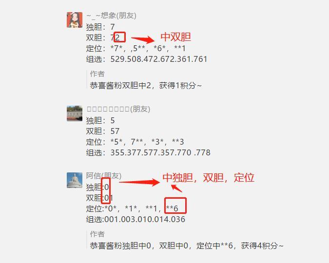 福彩留言6.jpg