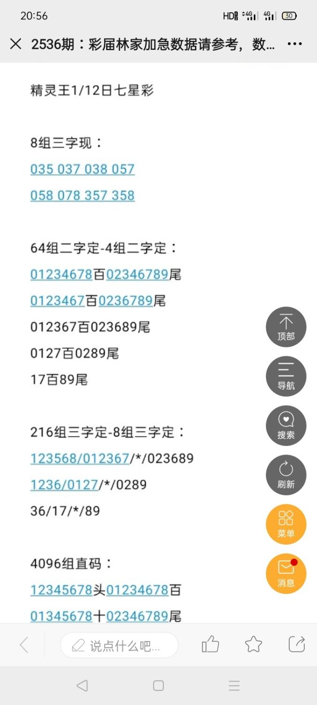 Screenshot_2021-01-12-20-56-39-07.jpg