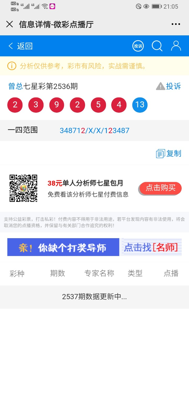Screenshot_20210112_210509_com.tencent.mm.jpg