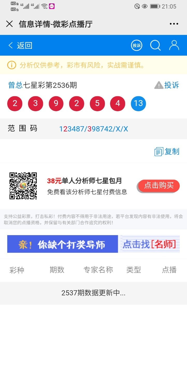 Screenshot_20210112_210513_com.tencent.mm.jpg