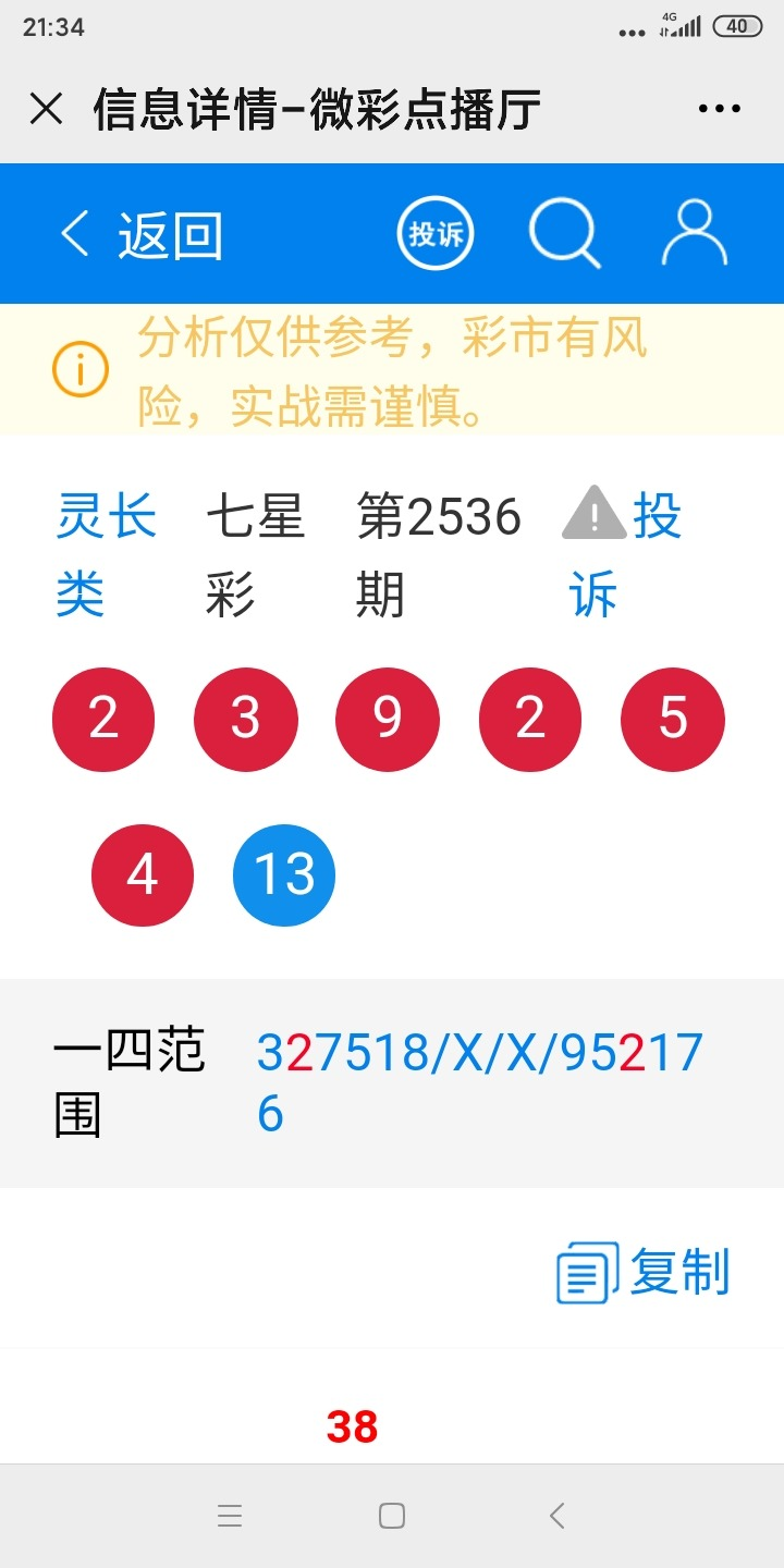 Screenshot_2021-01-12-21-34-29-053_com.tencent.mm.jpg