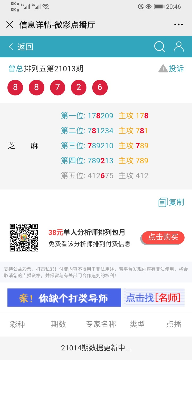 Screenshot_20210113_204602_com.tencent.mm.jpg