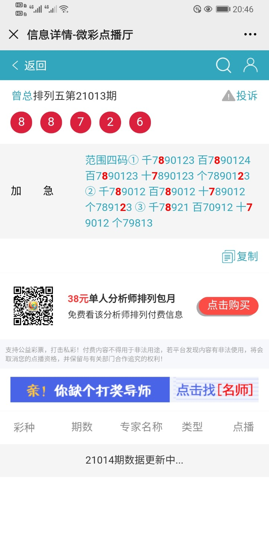 Screenshot_20210113_204621_com.tencent.mm.jpg