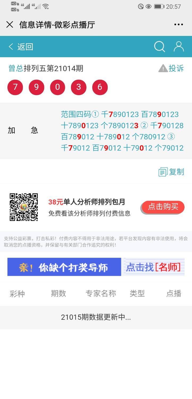 Screenshot_20210114_205758_com.tencent.mm.jpg