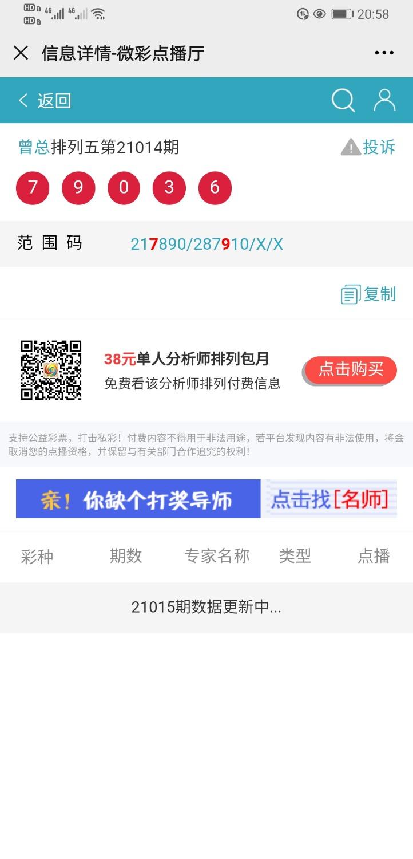 Screenshot_20210114_205809_com.tencent.mm.jpg