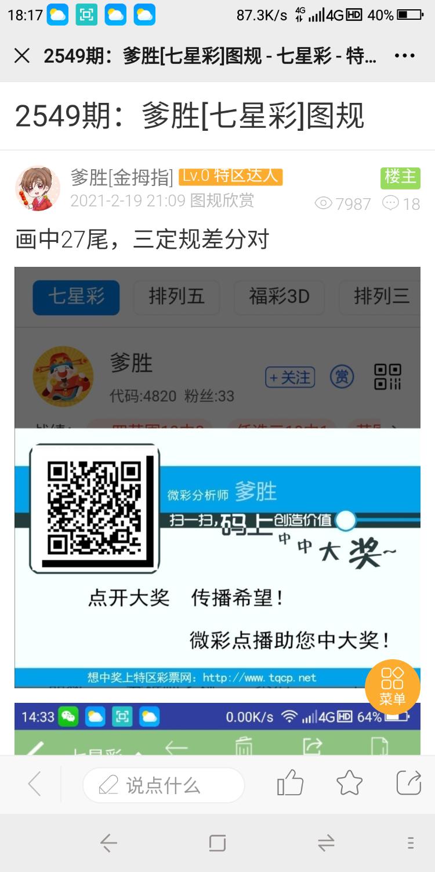 Screenshot_2021-02-21-18-17-09.png