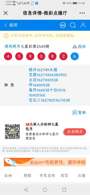 Screenshot_20210223_115811_com.tencent.mm.jpg