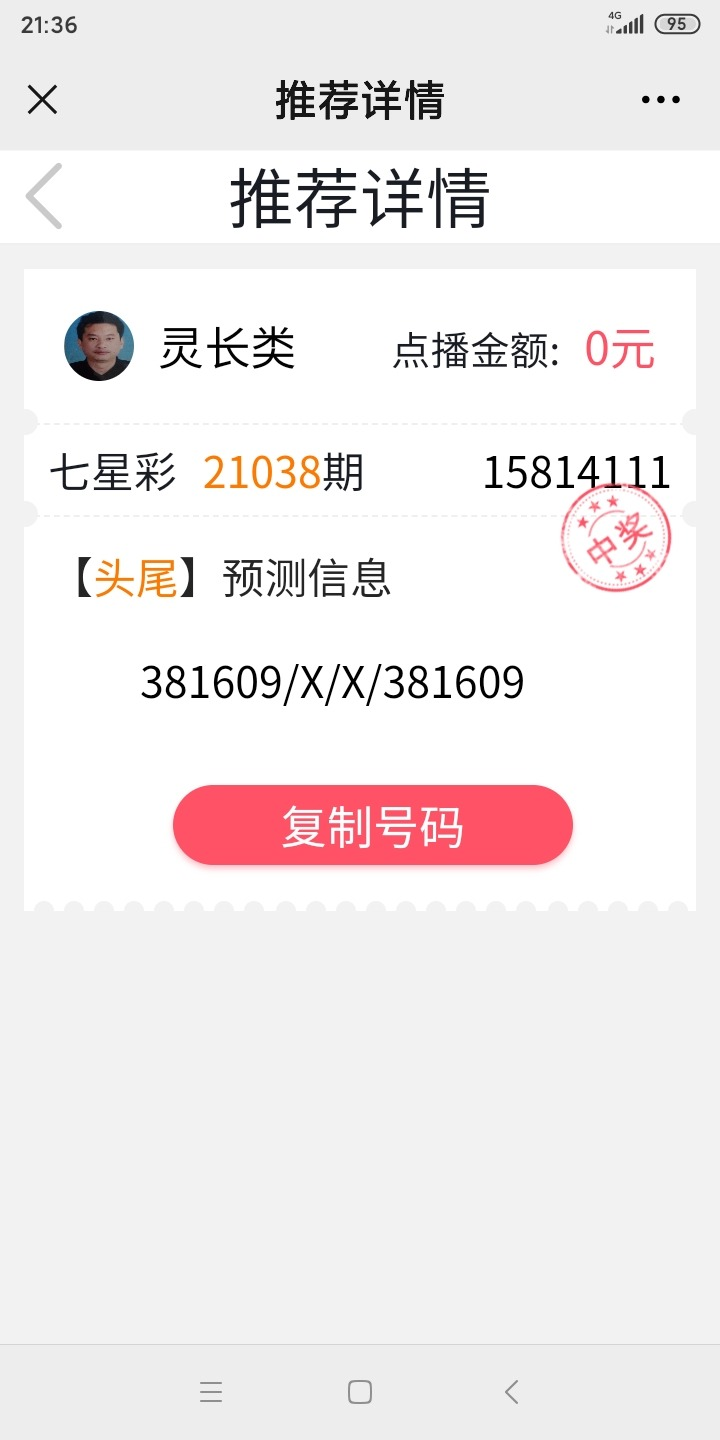 Screenshot_2021-04-06-21-36-49-382_com.tencent.mm.jpg