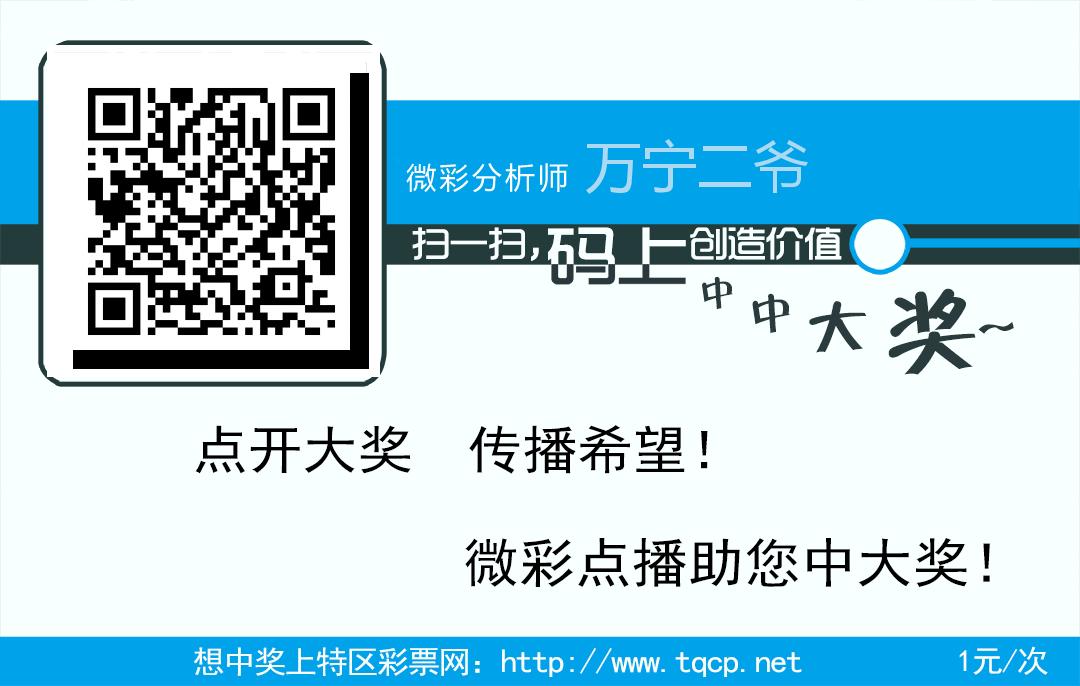 万宁二爷柒星名片 .png