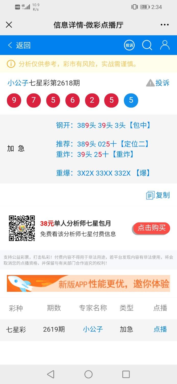 Screenshot_20210803_143456_com.tencent.mm.jpg