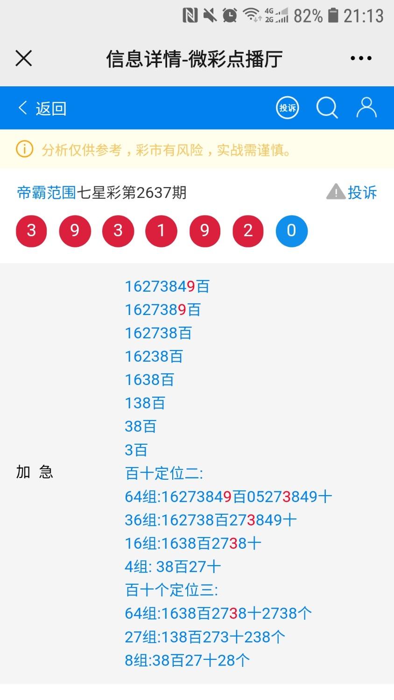 Screenshot_20210914-211312_WeChat.jpg