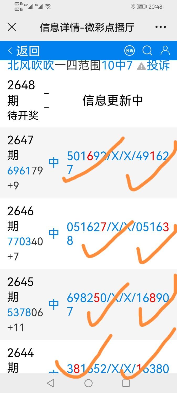 Screenshot_20211012_204807_com.tencent.mm_edit_47538645760985.jpg