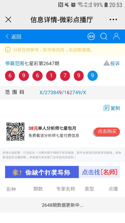 Screenshot_20211012-205334_WeChat.jpg
